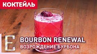 Коктейль Bourbon Renewal — Возрождение бурбона (рецепт) смотреть онлайн в хорошем качестве бесплатно - VIDEOOO
