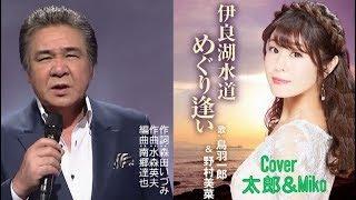 伊良湖水道めぐり逢い 鳥羽一郎&野村美菜 Cover 太郎&Miko