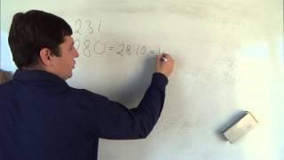 Математика 6 класс. 22 сентября. Наибольший общий делитель или взаимно простые числа