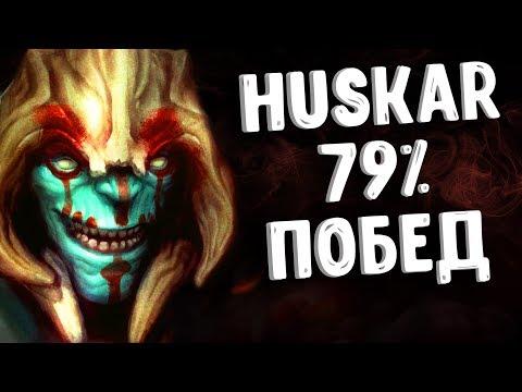 видео: 79% ВИНРЕЙТ ХУСКАР ДОТА 2 - 79% winrate huskar dota 2