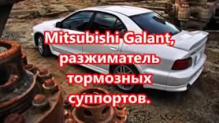 Mitsubishi Galant, Замена колодок, разжиматель тормозных суппортов
