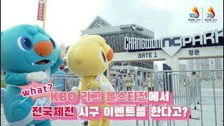 2019  KBO 리그 올스타전 X 제100회 전국체육…