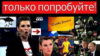 """""""Пусть только приедут"""": Скабеева пугает Украину. Кремль не в силах что-либо сделать. Киев победил"""