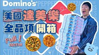 所有PIZZA口味我都要!挑戰吃完全品項|美國達美樂|開箱|Every Domino's PIZZA Challenge|Domino's|大食い Food Challenges ASMR 吃播
