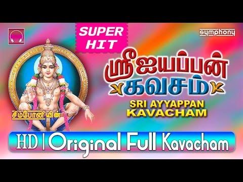 ஐயப்பன் கவசம் | Ayyappan kavasam in Tamil