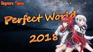 Perfect World 2018. Кач, подарки, итоги конкурса