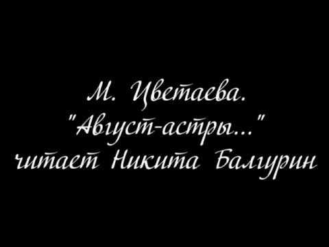 Изображение предпросмотра прочтения – НикитаБалгурин читает произведение «Август — астры…» М.И.Цветаевой