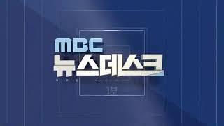 MBC 뉴스데스크 오프닝