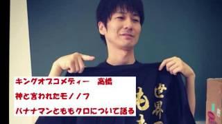 モノノフ芸人、キングオブコメディの高橋健一(パーケン)さんはももい...