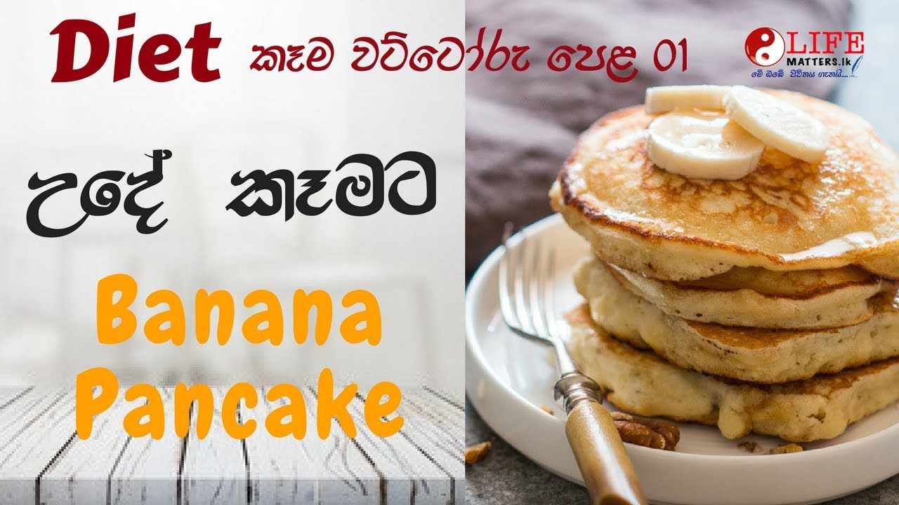 Banana pancake diet food recipe in sinhala healthy delisious banana pancake diet food recipe in sinhala healthy delisious banana pancake forumfinder Choice Image