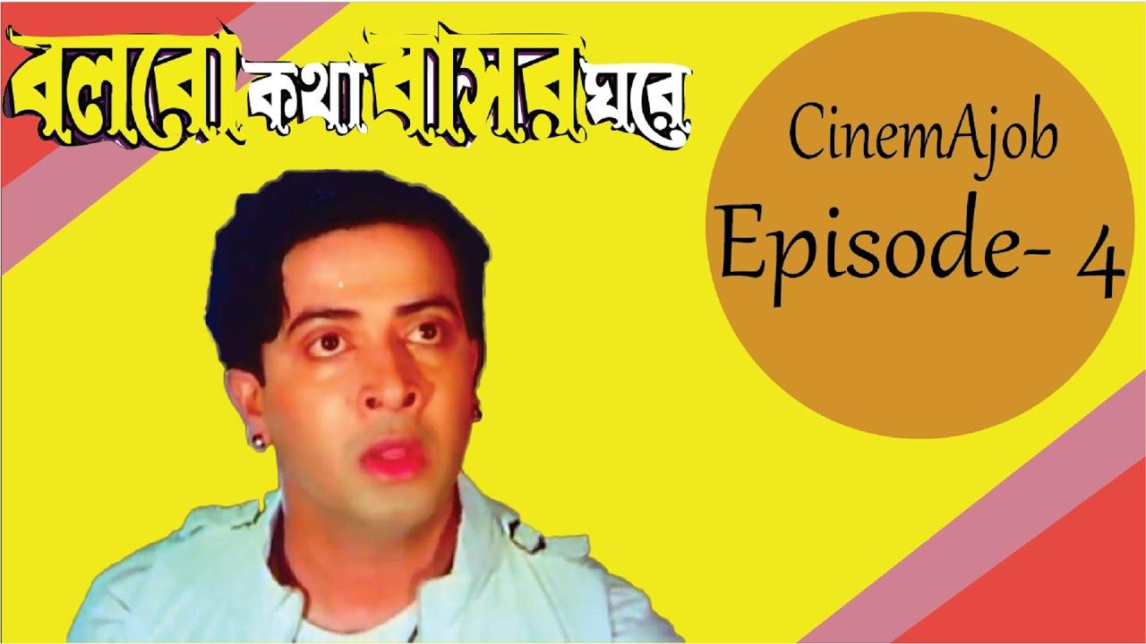 #Cinemajob #MysticalLolona #Movie Cinemajob - Ep04 - Bolbo Kotha Basor Ghore || Mystical Lolona