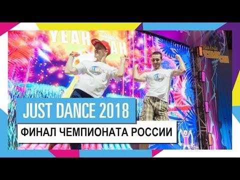 ФИНАЛ ЧЕМПИОНАТА РОССИИ ПО JUST DANCE