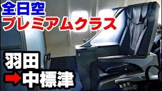 【東京-中標津】ANA377便 プレミアムクラスの旅【1806航空1】 6/20-01