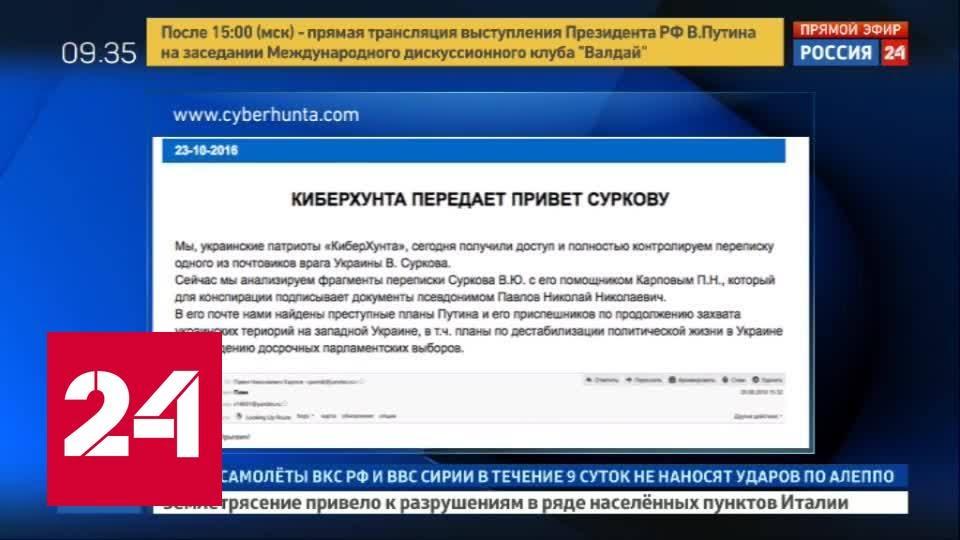 Украину обрадовала фейковая почта Суркова