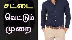 சட்டை வெட்டும் முறை பாகம்-1, Gents Shirt Cutting Tamil