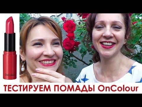 ТЕСТИРУЕМ ПОМАДЫ OnColour