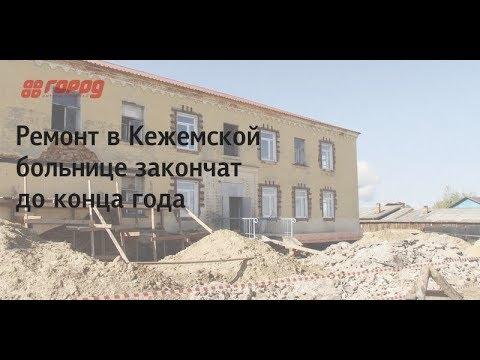 В Кежемской участковой больнице идёт капитальный ремонт.  Сентябрь 2018.  Братск