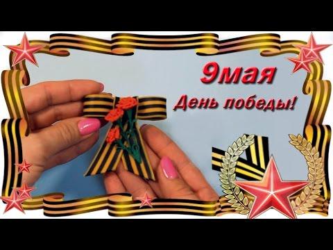 Георгиевская ленточка/ День Победы/ Полимерная глина/DIY