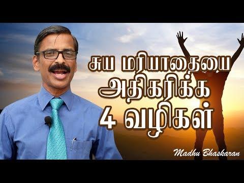 4 ways to increase your self-esteem- Tamil self-help video- Madhu Bhaskaran