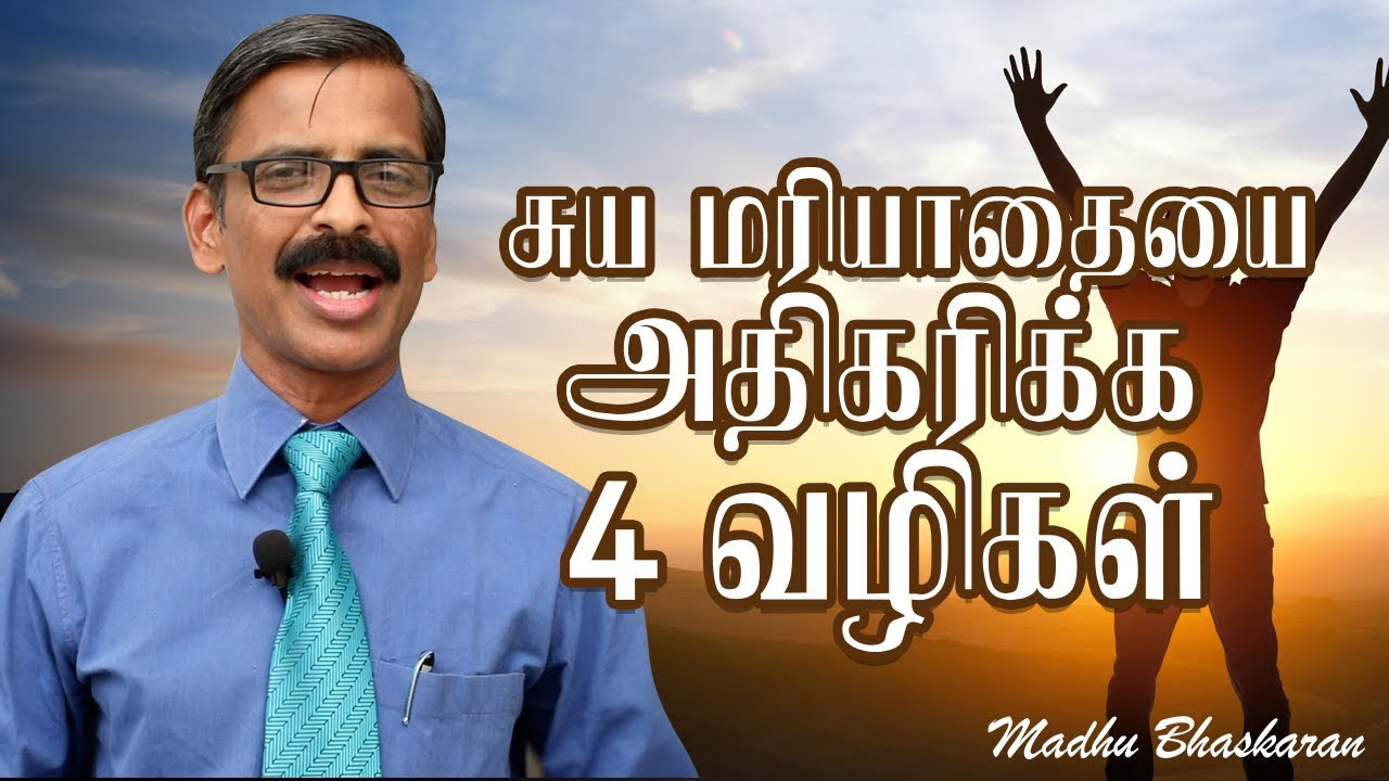 4 Ways To Increase Your Self Esteem Tamil Self Help Video Madhu