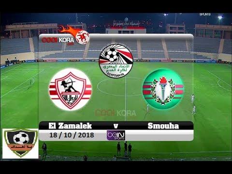 بث مباشر مباراة الزمالك وسموحة اليوم 18 9 2018 الدورى المصرى
