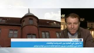مسائية DW: اللاجئون في ألمانيا بين السياسة والقضاء