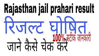 Rajasthan jail prahari result घोषित