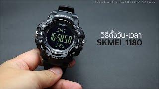 ว ธ การต งค านาฬ กา sport watch skmei 1180   helloqq