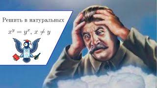 Эту задачу придумал Сталин x^y=y^x