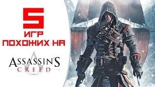 В этом видео я расскажу о 5 играх которые похожи на Assassins Creed ассасин крид И просто игры про ассасинов