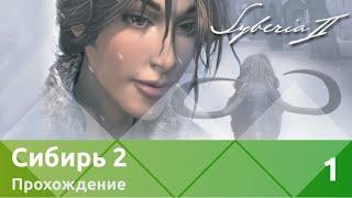 Прохождение Syberia II (Сибирь 2) — Часть 1: Романовск и полковник Емельянов