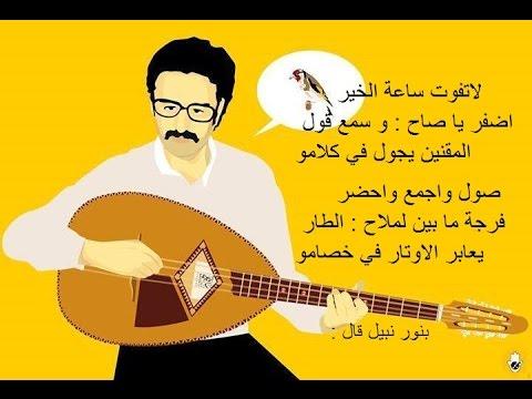 عمر الزاهي: الموؤودة - يا مالك مهجتي ترفّق بالله - الحنة - Amar Ezzahi :el mouaouda...