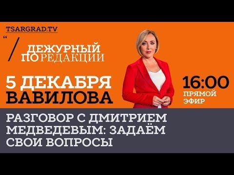 Разговор с Дмитрием Медведевым: задаем свои вопросы