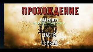 Call of Duty  Modern Warfare 2 Remastered / Прохождение, фейлы вырезаны. сложность ветеран, часть 1