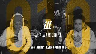 "#WEALWAYSCHOILL EP.10 - ""We Runnin"" Lyrics Manual 2 -"