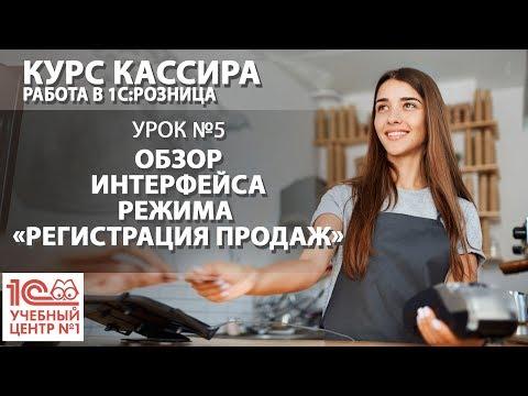 """""""Курс Кассира"""", Урок 5. Обзор интерфейса режима «Регистрация продаж»"""