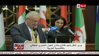 الحياة أحلي | وزير النقل يشهد أفتتاح منتدي الحوار المصري الإيطالي بالأكاديمية العربية