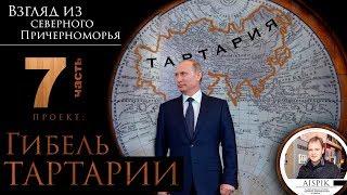 Гибель Тартарии. Часть 7. Мир меж двух концов. #AISPIK #aispik #айспик