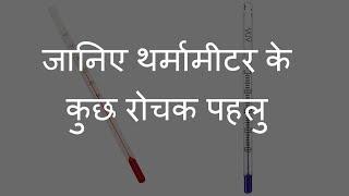 जानिए थर्मामीटर के कुछ रोचक पहलु | Interesting Facts about Thermometer | Chotu Nai