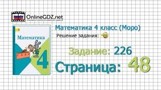 Страница 48 Задание 226 – Математика 4 класс (Моро) Часть 1
