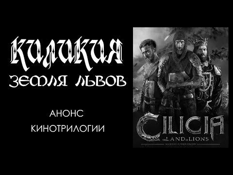«КИЛИКИЯ - ЗЕМЛЯ ЛЬВОВ» - Премьерный показ в  Ереване 12.09.2019