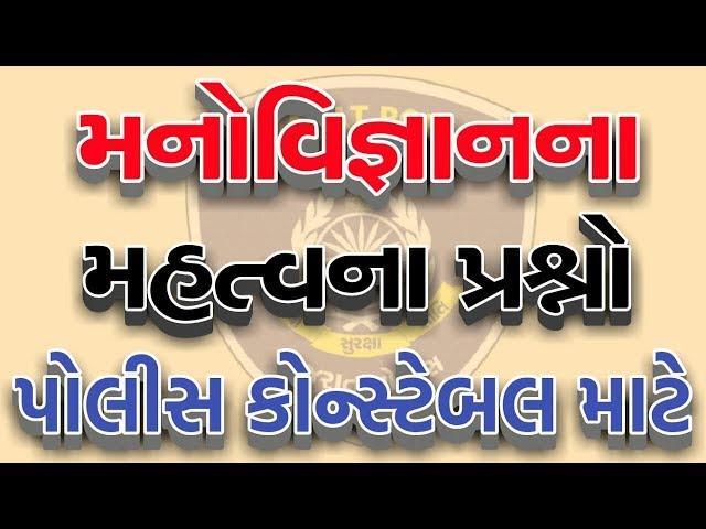 Gujarat police bharti 2018 || upcoming gujarat police constable exam 2018-19 || manovigyan bhag 1 ||