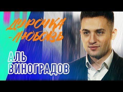 Аль Виноградов - Дурочка Любовь