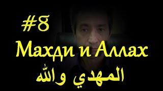 №8 Махди и Аллах. (08.02.19)...