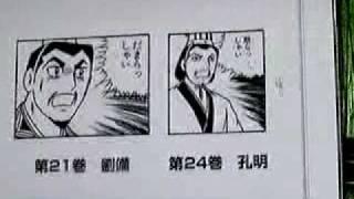 鉄人28号のまち・神戸新長田で行われる三国志ファンの集いイベント「英...