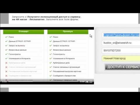 видео: Как проверить контрагента за пару минут или за 1 клик