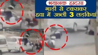 Viral Video: Car से हुई स्कूटी की टक्कर, हवा में उछली 3 लड़कियां । वनइंडिया हिंदी