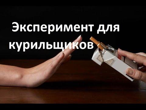 Как бросить курить раз и навсегда. Эксперимент для курильщиков от психолога.