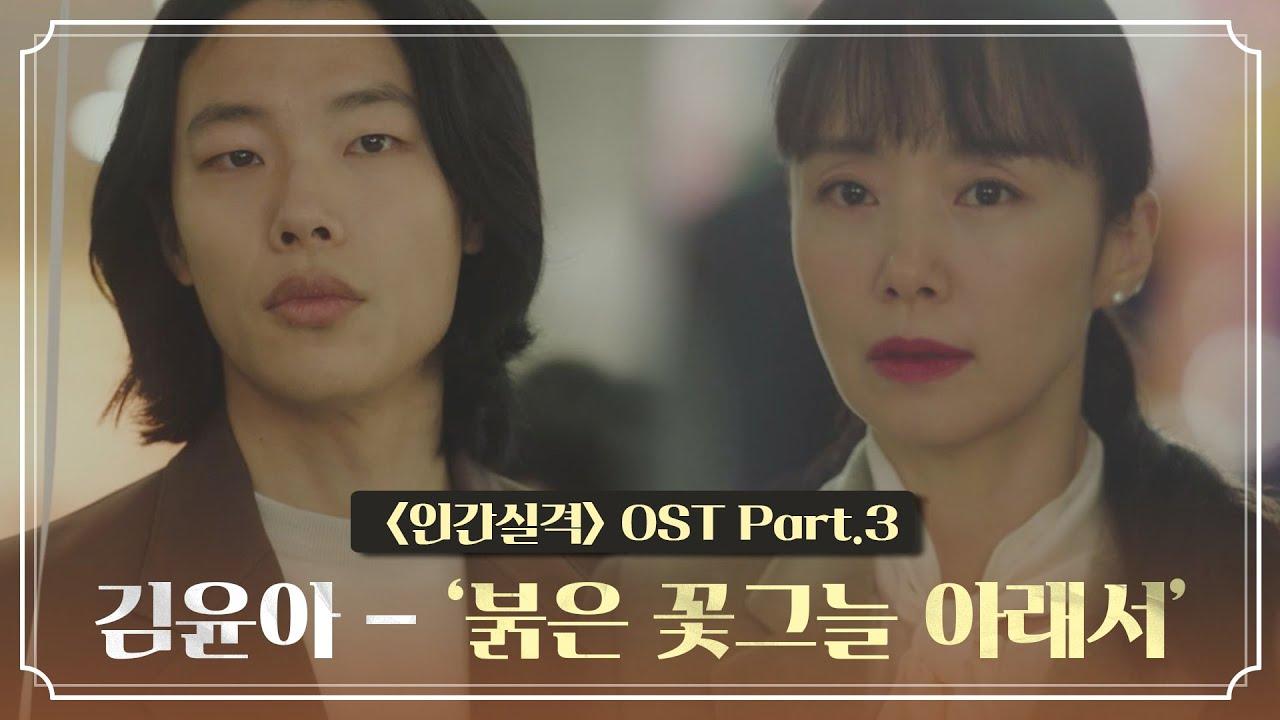 [MV] 김윤아(Kim Yun-A) - '붉은 꽃그늘 아래서' 〈인간실격(lost)〉 OST Part.3 ♪   JTBC 210925 방송