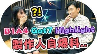 【訪問】韓國音樂製作人自爆! 寫歌沒靈感靠喝酒?|Mira